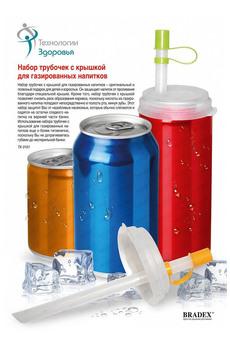 Набор трубочек с крышкой для газированных напитков Bradex